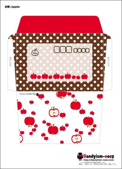 リンゴ柄封筒