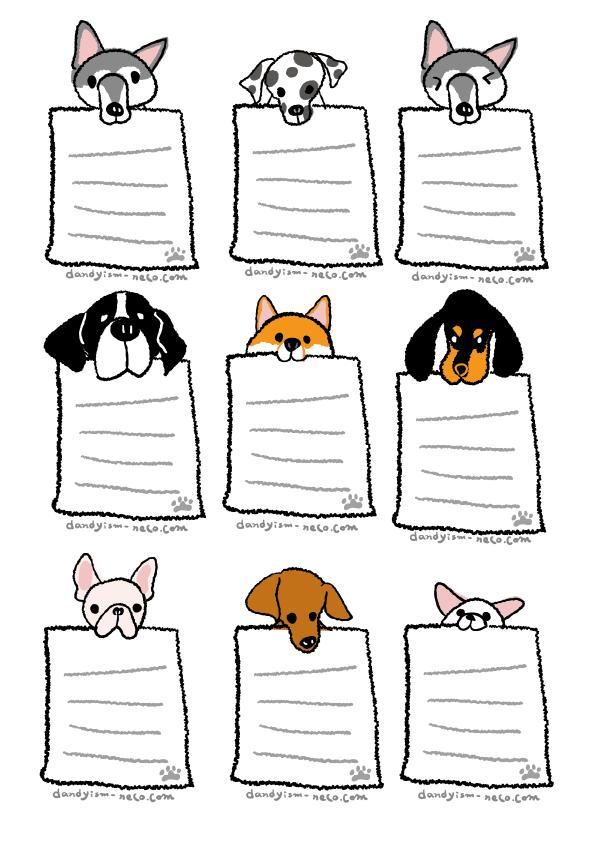 犬柄メモ用紙