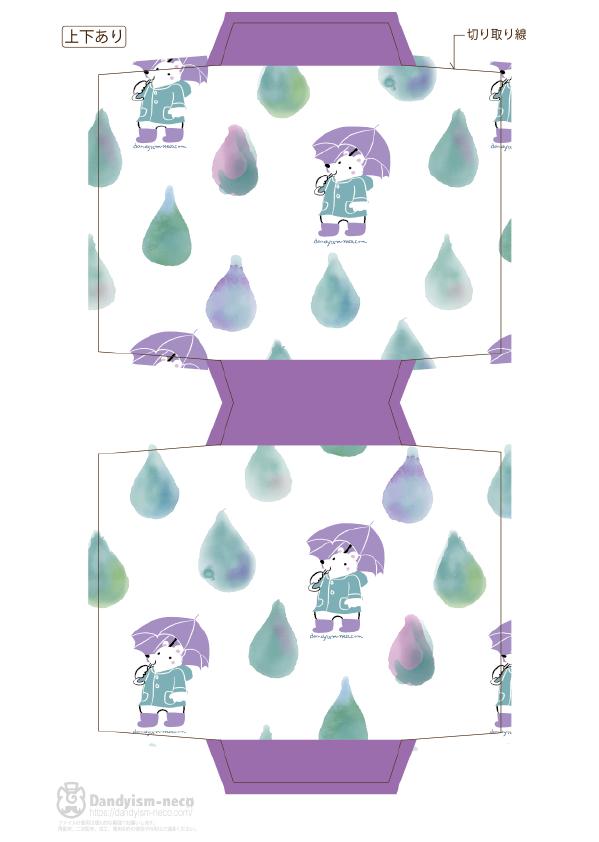 雨のしろくま柄ポチ袋